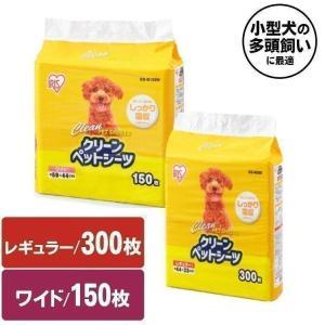 薄くても安心の吸収力!!おしっこ1回分(小型犬:約30cc)をしっかり吸収♪抗菌・高吸収ポリマーと1...