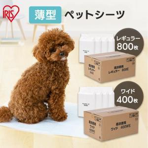 セール 4/25まで ペットシーツ レギュラー800枚 ワイ...