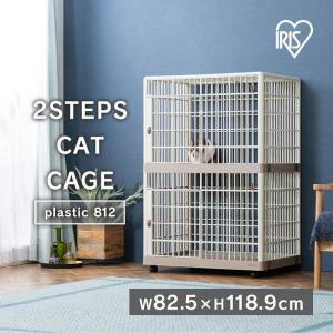 ケージ 猫 ゲージ キャットケージ プラケージ 2段 812 猫ケージ ペットケージ 猫用品 アイリスオーヤマ プラスチック プラ おしゃれ かわいい インテリア|wannyan