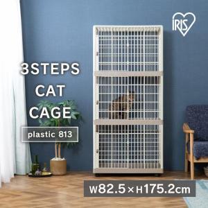 ケージ 猫 ゲージ キャットケージ 大型 プラケージ 3段 813 猫ケージ ペットケージ アイリスオーヤマ プラスチック|wannyan