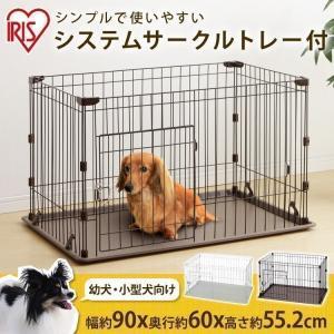 タイムセール/ケージ 犬 ゲージ  送料無料 システムサーク...