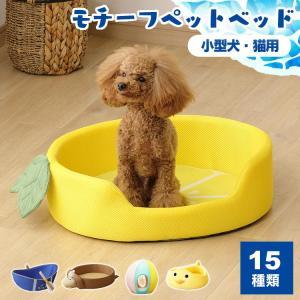 ペットベッド おしゃれ かわいい 犬用ベッド 猫用ベッド 犬 猫 ペット ベッド 春 夏 夏用 クール PCB-560U アイリスオーヤマ ひんやり|wannyan