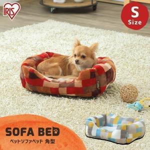 ペットベッド ベッド 犬 猫 ドッグ キャット おしゃれ 洗える あったか 秋 冬 グレー ブラウンペットソファベッド角形Sサイズ PSKL-450 アイリスオーヤマ wannyan