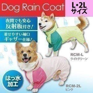 レインコート 雨具 犬用 足付き レインコート RCM-L・RCM-2L ピンク・ライトグリーン (犬用品・カッパ・かっぱ・アイリスオーヤマ)|wannyan