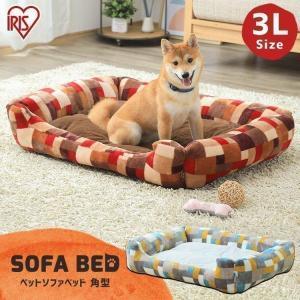 ペットベッド ベッド 犬 猫 ドッグ キャット おしゃれ 洗える あったか 秋 冬 グレー ブラウンペットソファベッド角形3Lサイズ PSKL-950 アイリスオーヤマ wannyan