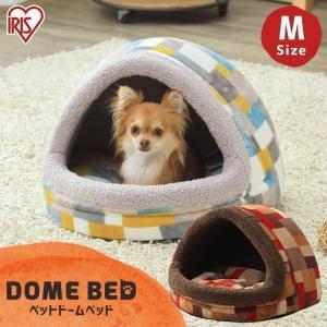 《冬物売り尽くし》ペットベッド ドーム型 ベッド 犬 猫 おしゃれ 洗える あったか 秋 冬 ペット...