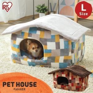 ペットベッド ベッド 犬 猫 ドッグ キャット おしゃれ 洗える あったか 秋 冬 グレー ブラウンペットハウスLサイズ PHL-720  アイリスオーヤマ wannyan