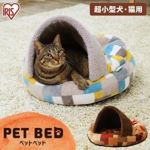 ペットベッド ベッド 犬 猫 ドッグ キャット おしゃれ 洗える あったか 秋 冬 グレー ブラウンキャットベッド PCBL-550  アイリスオーヤマ wannyan