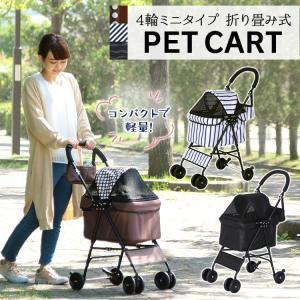 ペットカート 小型犬 コンパクト ペット カート ミニ 4輪 ペットキャリー ペット キャリー ブラック ストライプ ブラウン 折り畳み 犬 猫 おでかけ 軽量|わんことにゃんこのおみせ