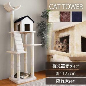 キャットタワー おうち付  送料無料 猫...