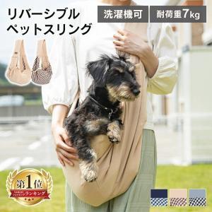 犬 キャリーバッグ キャリー 小型犬 おしゃれ 抱っこ紐 スリング さんぽ 便利 リバーシブル リバーシブルペットスリング (D)|わんことにゃんこのおみせ