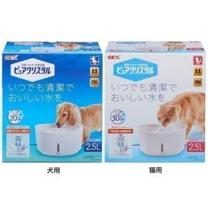 ペット 給水器 給水機 ジェックス ペット用給水器 水飲み GEX 給水 フィルター式 犬 猫 ピュアクリスタル 2.5L ホワイト(D)(B)|わんことにゃんこのおみせ