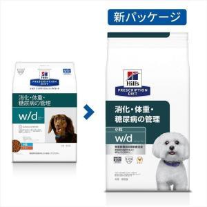 (正規品)ドッグフード 療養食 犬 ヒルズ w/d 3kg プリスクリプション ダイエット(レギュラー粒/小粒) 食事療法 ペットフード フード ごはん エサ カリカリ
