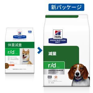 [正規品]ヒルズ プリスクリプション ダイエット r/d 療法食 3kg 2袋セット(R粒/小粒)犬用  犬 ドライフード(セット まとめ買い)