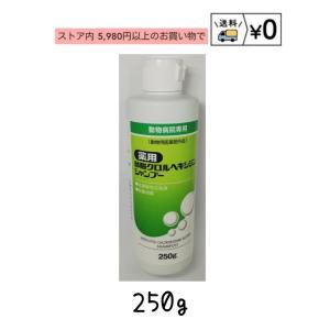 【リニューアル200g→250gへ変更】薬用酢酸クロルヘキシジンシャンプー 250g