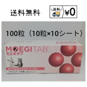 送料無料 モエギタブ 100粒 (定形外郵便発送)