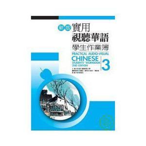 新版實用視聽華語・テキスト(本冊)に対応した問題集です。 留学準備や独学に、「テキスト」・「問題集」...