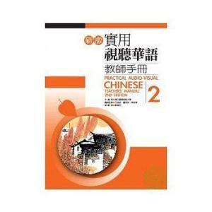 日本語教師がレッスンを行う上での補助教材です。 表記は全て繁体字中国語となります。