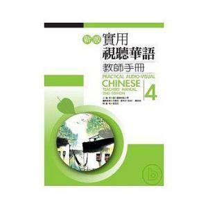 日本語教師がレッスンを行う上での補助教材です。 問題集(學生作業簿)の解答(作文を除く)が掲載されて...
