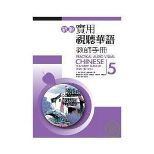日本語教師がレッスンを行う上での補助教材です。 テキストおよび問題集(學生作業簿)の解答(作文を除く...