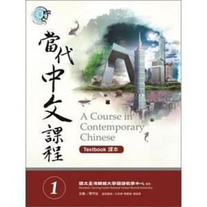 當代中文課程課本 / 当代中文課程課本 1(メインテキスト) - A Course in Contemporary Chinese (Textbook) 1