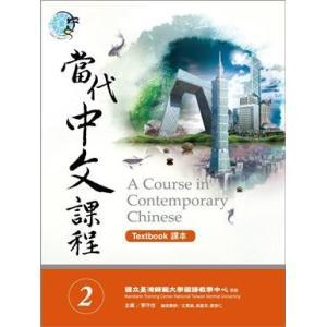 當代中文課程課本 / 当代中文課程課本 2(メインテキスト) - A Course in Contemporary Chinese (Textbook) 2