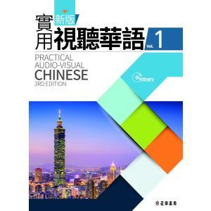 新版実用視聴華語(1) 新版實用視聽華語(MP3付) 第三版