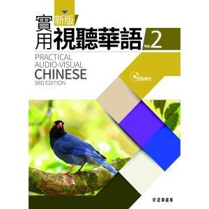 新版実用視聴華語(2) 新版實用視聽華語(MP3付) 第三版
