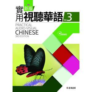 「新版実用視聴華語」リニューアル第三版。 学習者の意見を反映し、図や写真にカラー教材を採用。 より最...