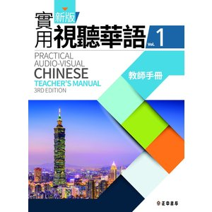 新版実用視聴華語(1) 新版實用視聽華語 第三版 教師手冊 教師冊子