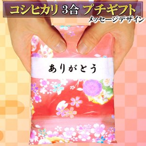 プチギフト 富山産コシヒカリ 3合 メッセージ入り / ありがとう 送別会 お礼 退職 おしゃれ 結...