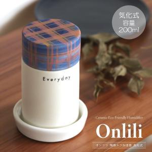 加湿器 陶器エコ加湿器 気化式 ONL-HF013 やさしい色合いの3種類 陶器 チェック柄 ハンドペイント おしゃれ インテリアの画像