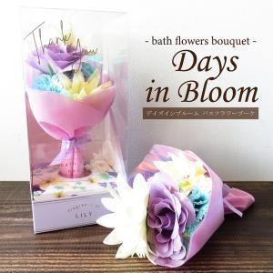 バス用品 入浴剤 バスフラワー デイズインブルーム バスフラワーブーケ ブーケ ギフト アロマ 誕生日 母の日 結婚祝い 贈り物