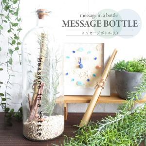 ■ 商品情報 ■ 海から流れ着いたような紙と砂、流木の入ったメッセージボトル。夏のディスプレイの良い...