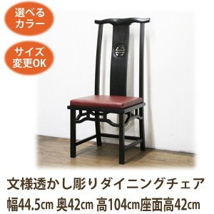 ダイニングチェア アジアン アジアン家具 チェア(文様透かし彫り クッション角付 W44 D42 H104 SH42)木製(無垢 天然木)椅子(イ|wanon333