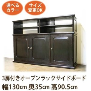 (3扉付+オープンラック リビングボード W130 D35 H90)アジアン家具 チェスト アジアン 和風(収納 サイドボード ワイドチェスト タ|wanon333