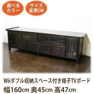 (Wiiダブル収納付き 文様取っ手 格子扉 TVボード W160 D45 H47)アジアン家具 テレビ台 和風(ローボード テレビボード テレビラ|wanon333