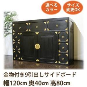 (装飾金物+9引出し+格子観音扉 リビングボード W120 D40 H80)アジアン家具 チェスト アジアン 和風(収納 サイドボード ワイドチェ|wanon333