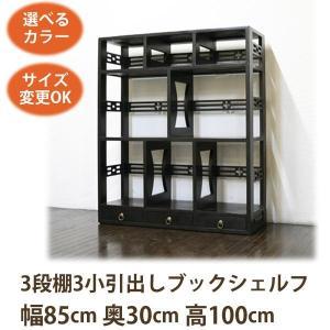(3段棚+3引出し ブックシェルフ W85 D30 H100)アジアン家具 ブックシェルフ アジアン 和風(シェルフ 本棚 オープンラック ラック|wanon333
