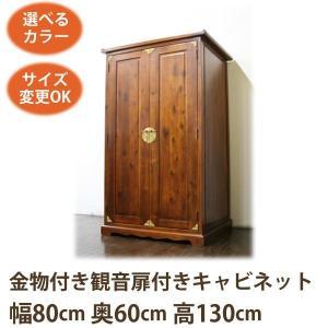 (金物飾り観音扉 クローゼットW80 D60 H130)アジアン家具 ハンガーラック ワードローブ キャビネット アジアン  中国家具 和風(収納|wanon333