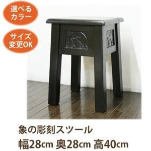 アジアン家具 象の彫刻スツール40《W:28×D:28×H:40》アジアン家具 スツール 木製 腰掛になるアジアン 補助椅子/玄関 ベンチ オット|wanon333
