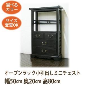(ラック+4引出し 電話台 W50 D20 H80)アジアン家具 チェスト アジアン 和風(収納 テレフォンスタンドファックス台 サイドテーブル|wanon333