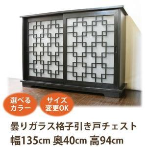 (格子ガラス引き戸 食器棚 W135 D40 H94)アジアン 食器棚 アジアン家具 キャビネット(カップボード 水屋箪笥 キッチンボード 収納|wanon333