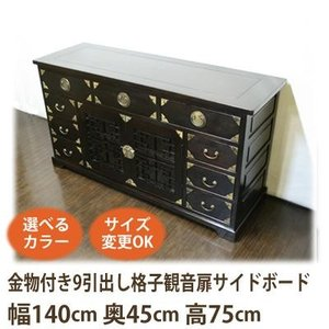 (装飾金物+9引出し+格子ガラス観音扉 リビングボード W140 D45 H75)アジアン家具 チェスト アジアン 和風(収納 サイドボード ワイ|wanon333