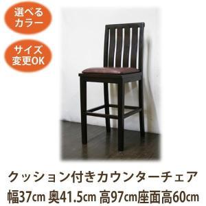 和風家具 クッション付きカウンターチェア97《W:37×D:41.5×H:97×SH:60》アジアン家具 ダイニングチェア アジアン 明朝 椅子/|wanon333