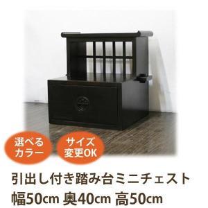 (踏み台 チェスト W50 D40 H50)アジアン家具 チェスト アジアン 和風(収納 テレフォンスタンドファックス台 サイドテーブル ミニチェ|wanon333