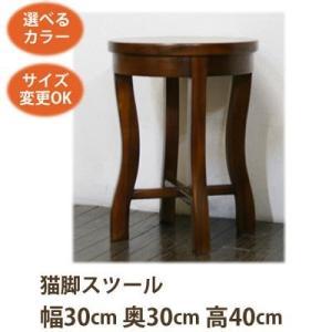 アジアン家具 猫脚スツール40《W:30×D:30×H:40》アジアン家具 スツール 木製 丸 腰掛になるアジアン 補助椅子/フラワースタンド 丸|wanon333
