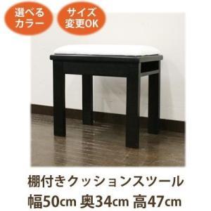 和風家具 棚付きクッションスツール47《W:50×D:34×H:47》アジアン家具 スツール 腰掛になるアジアン 補助椅子/玄関 ベンチ オットマ|wanon333