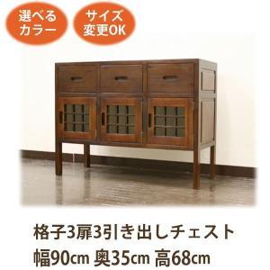 (格子3扉+3引き出し チェスト W90 D35 H68)アジアン家具 チェスト アジアン 和風(収納 サイドボード リビングボード タンス 箪笥 wanon333