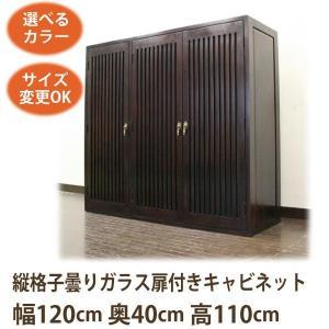 (縦格子+曇りガラス扉 キャビネット W120 D40 H110)アジアン家具 キャビネット アジアン 中国家具 和風(収納 食器棚 カップボード|wanon333